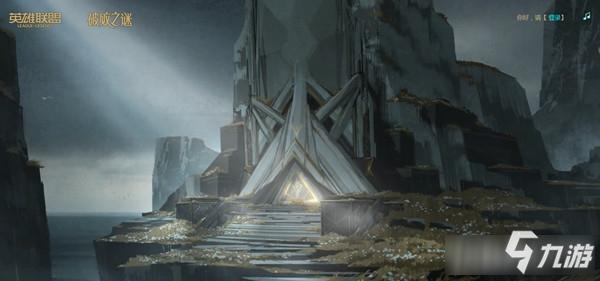 英雄联盟破败之谜答案是什么-英雄联盟怎么样解谜