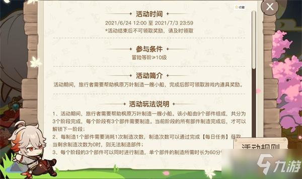 《原神》枫原万叶H5活动地址分享