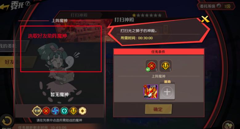 《魔神英雄传手游》委托系统怎么用 委托任务怎么做