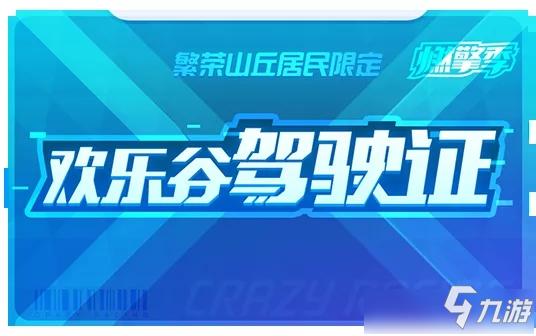 《跑跑卡丁车》手游欢乐谷驾照怎么得 获取方法分享