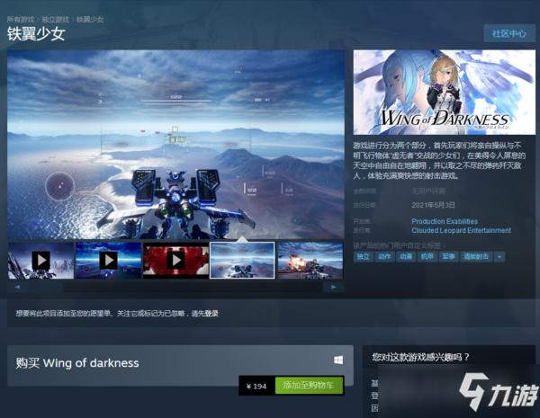 机甲射击游戏《铁翼少女》正式发售 Steam国区194元