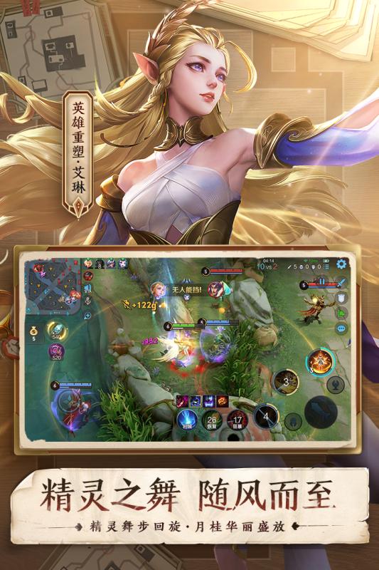 王者荣耀游戏截图4