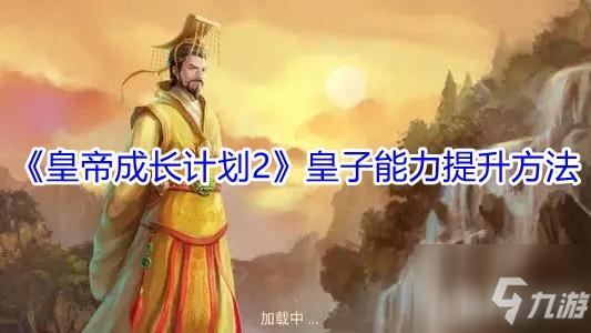 《皇帝成长计划2》皇子能力提升方法