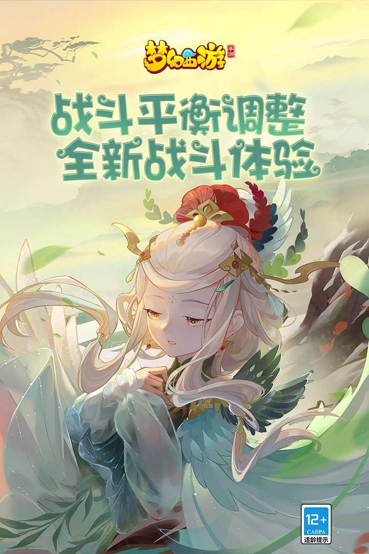 梦幻西游手游客户端下载v1.323.0 安卓版