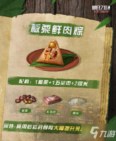 明日之后粽子怎么获得?2021粽香端午活动粽子食谱配方大全