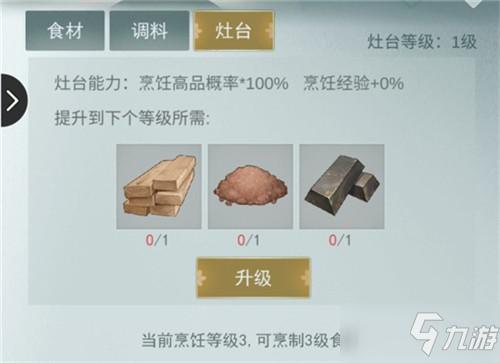 《江湖悠悠》获取木料方法介绍