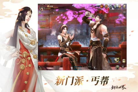 《剑侠情缘M》CJ2014宣传片 手机上再续情缘