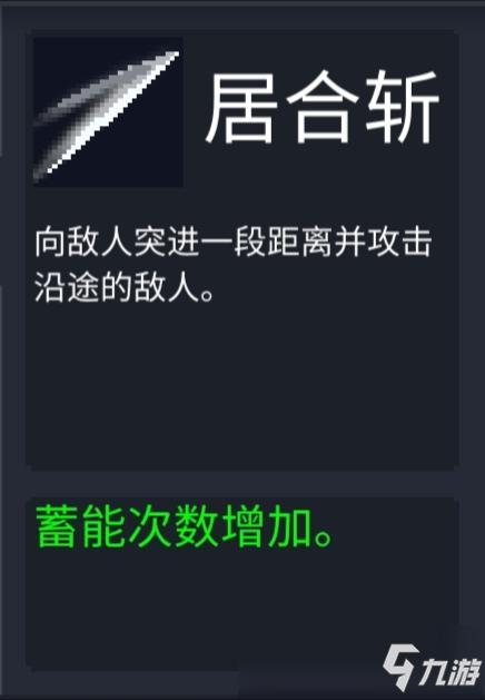 元气骑士浅谈游侠二技能居合斩分享