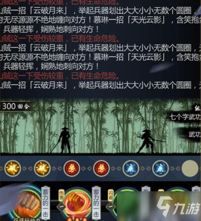 剑墨江湖剧情战斗技巧分享