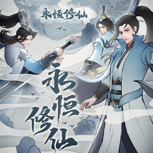 6月15日《永恒修仙》版本更新测试开启!