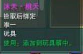 """《剑网3》新玩法""""江湖行纪""""怎么玩"""