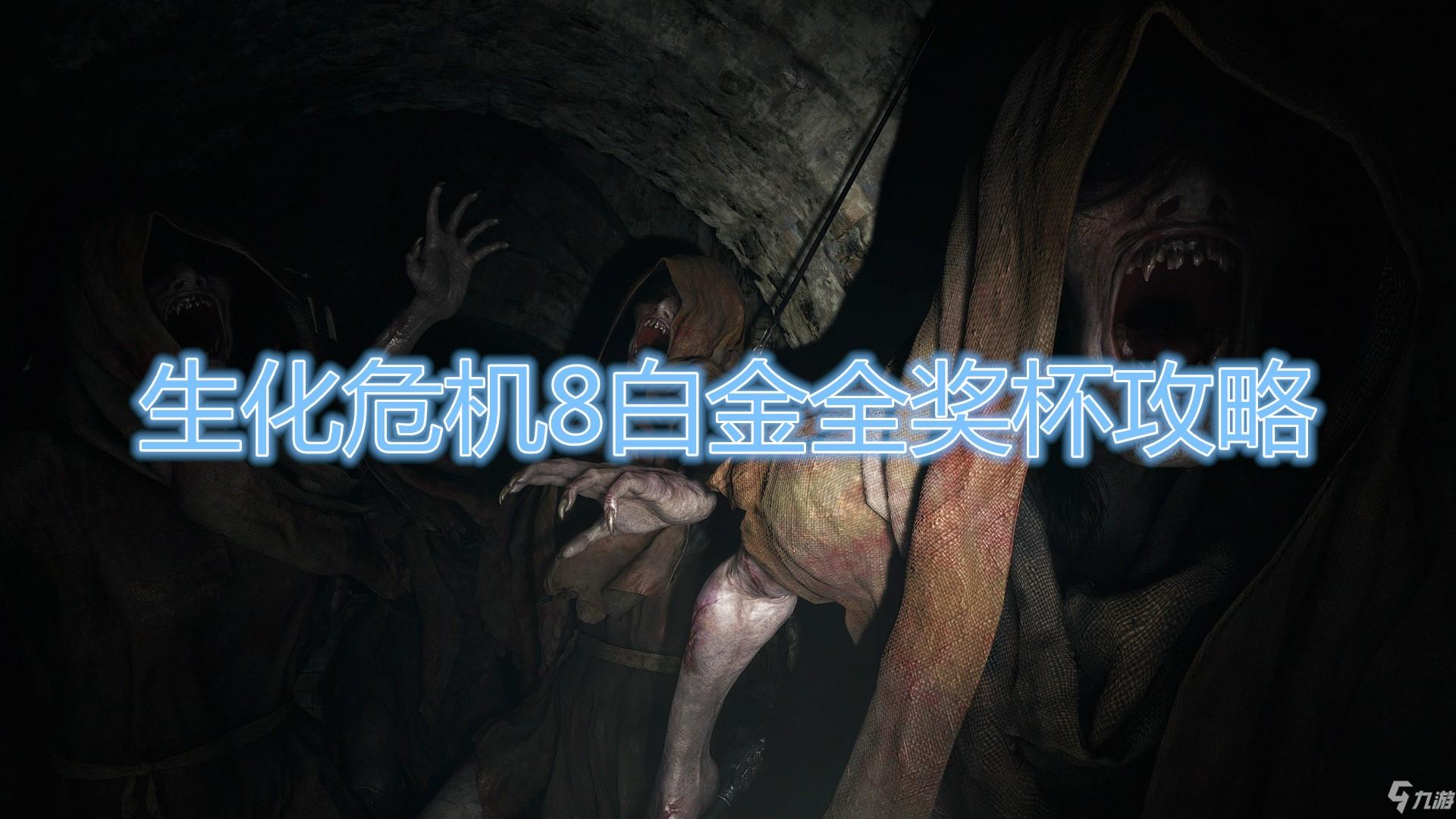 《生化危机8》白金全奖杯介绍