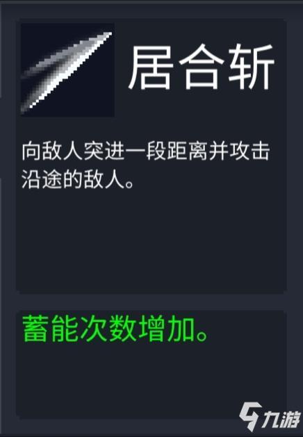 《元气骑士》浅谈游侠二技能居合斩介绍