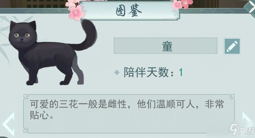 《江湖悠悠》宠物亲密度提升方法