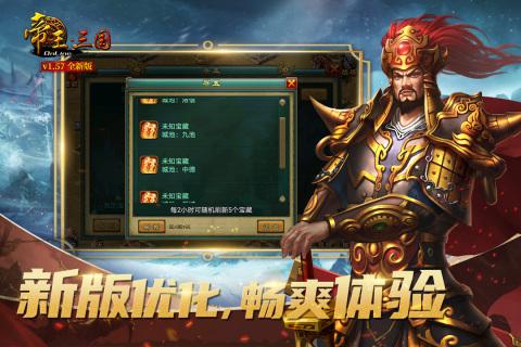 帝王·三国截图4