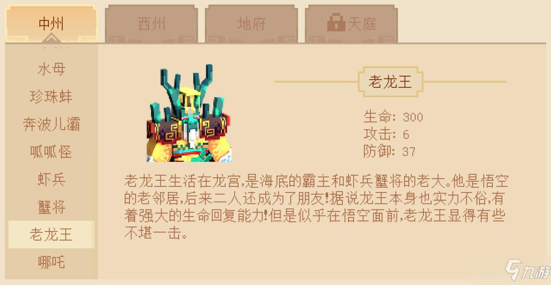 《我的世界手游》大闹天宫龙宫打法攻略