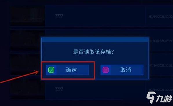 《迷雾侦探》如何存档 存档按钮在哪里