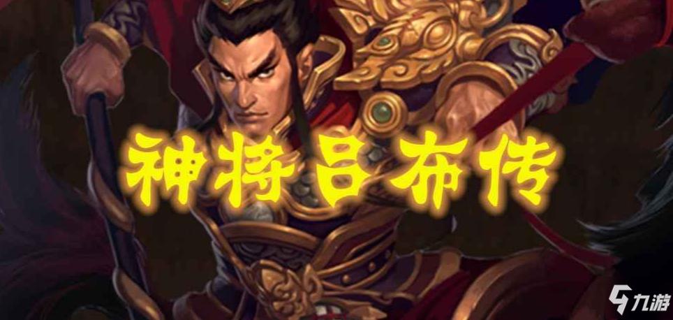 魔兽RPG神将吕布传自动钓鱼攻略介绍