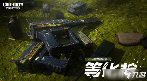 《使命召唤》新终极技能等化枪怎么获得