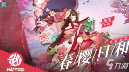 《决战平安京》椒图时装春樱日和展示