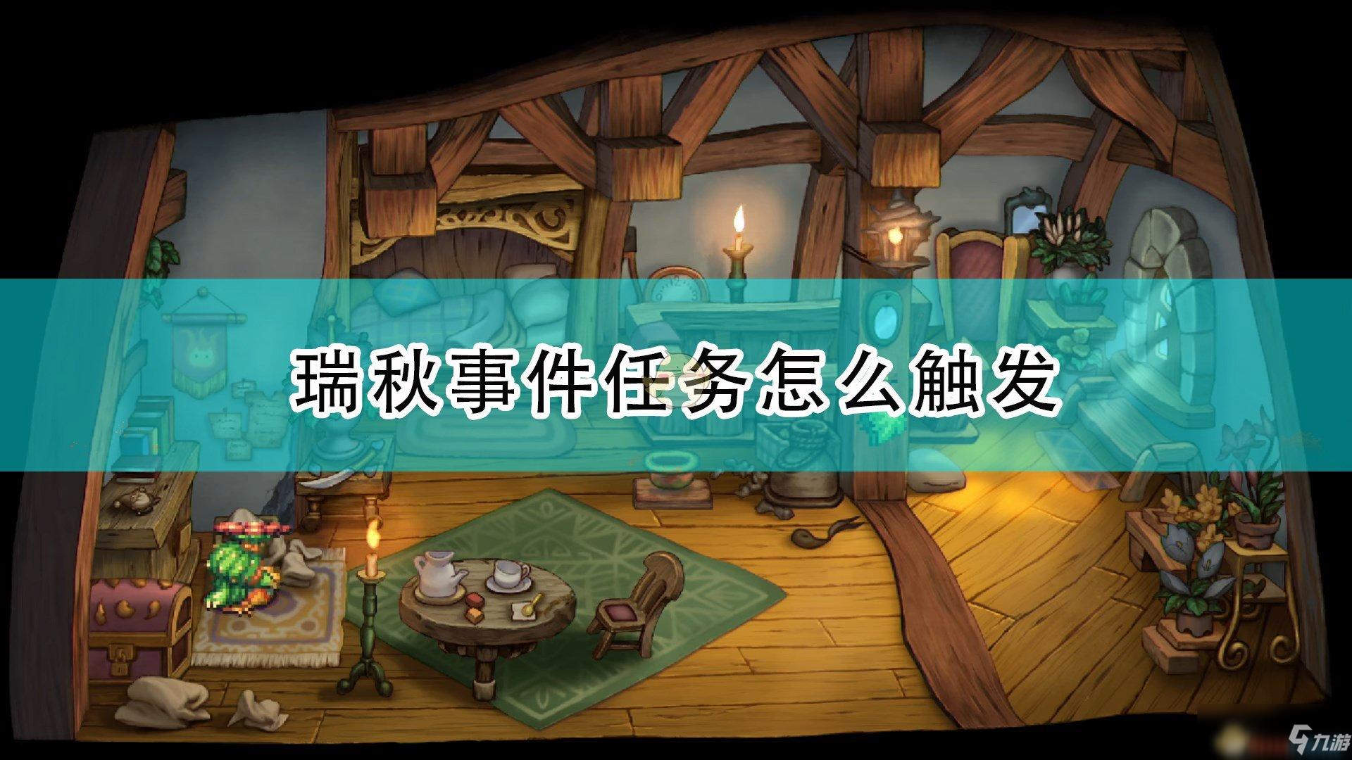 《圣剑传说:玛娜传奇重制版》瑞秋事件触发条件及图文教程分享