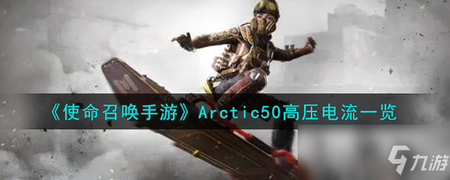 《使命召唤手游》Arctic50高压电流一览