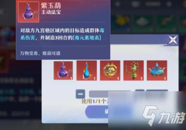 《梦幻新诛仙》元素法宝搭配图文教程 元素法宝选择什么