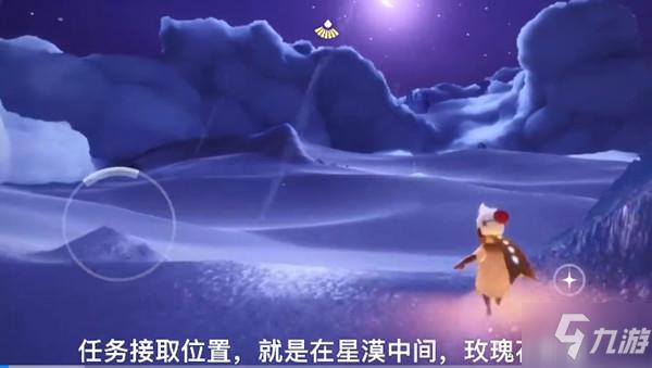 光遇小王子季第一个任务怎么做?3个捉迷藏躲猫猫位置图文一览