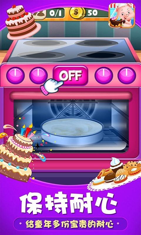 小猪猪彩虹蛋糕屋好玩吗 小猪猪彩虹蛋糕屋玩法简介