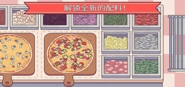 可口披萨好玩吗 可口披萨玩法简介