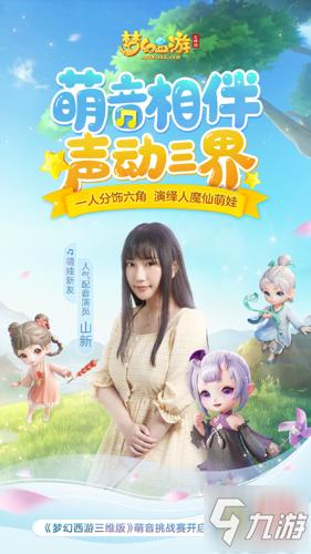 《梦幻西游三维版》龚俊同款锦衣预售开启,萌音挑战赛火热持续!