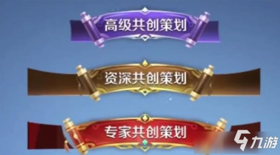 <a id='link_pop' class='keyword-tag' href='https://www.9game.cn/wzry/'>王者荣耀</a>共创策划基地在哪 王者荣耀共创策划基地位置一览