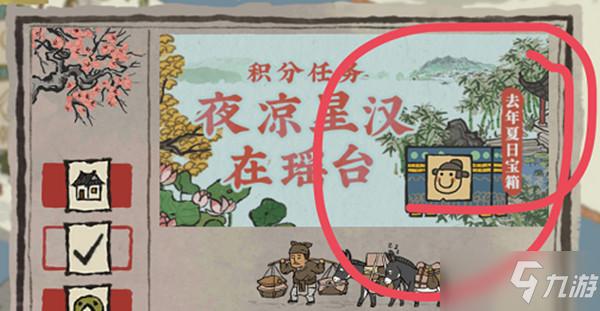 《江南百景图》去年夏日宝箱奖励介绍