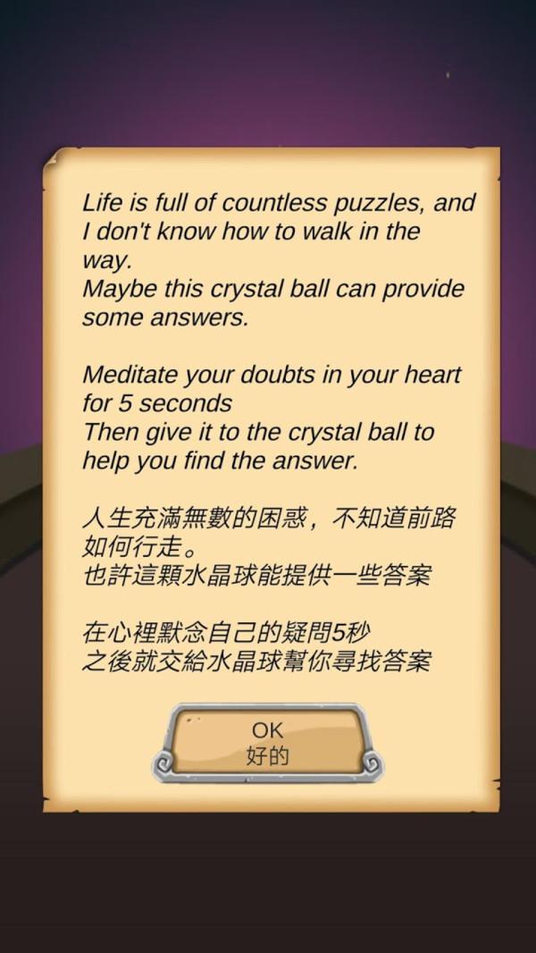 占星答案水晶球好玩吗 占星答案水晶球玩法简介