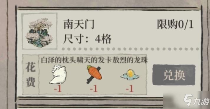 《江南百景图》啸天的发卡获取攻略