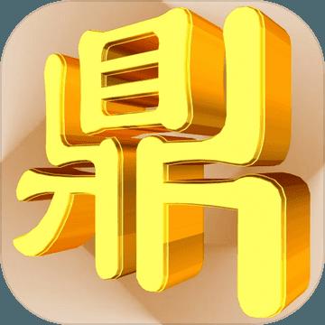 九鼎江山加速器