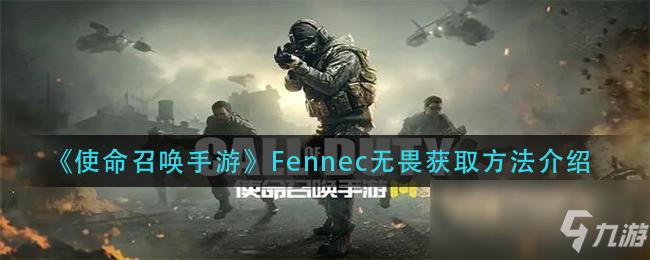《使命召唤手游》Fennec无畏获取方法介绍