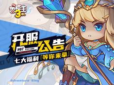 《冒险王3OL》7月26日-8月1日开服公告