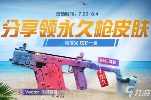 《和平精英》Vector彩虹符号皮肤获得方法