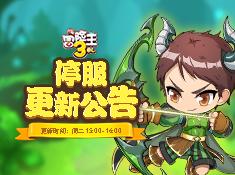 《冒险王3OL》7月27日停服更新公告