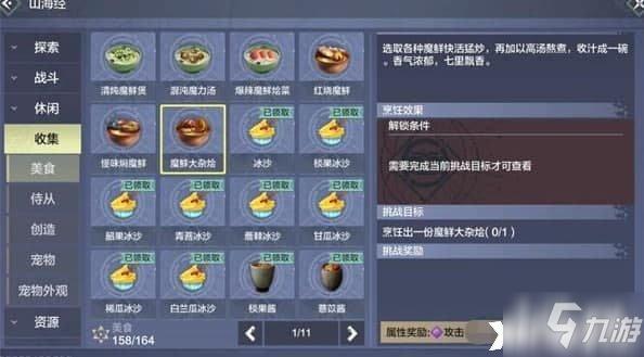《妄想山海》魔鲜大杂烩食谱配方介绍