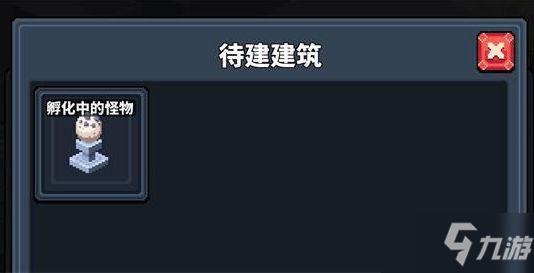 《<a id='link_pop' class='keyword-tag' href='https://www.9game.cn/mxysy/'>冒险与深渊</a>》主城建筑搬迁攻略