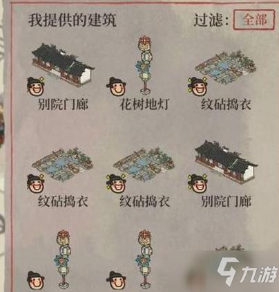 《江南百景图》鸡鸣山角宿上周鼎通关攻略