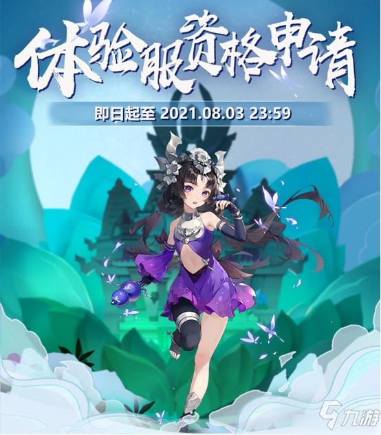 《剑网3:指尖江湖》五灵萌主版本即将上线,五毒门派初现江湖!