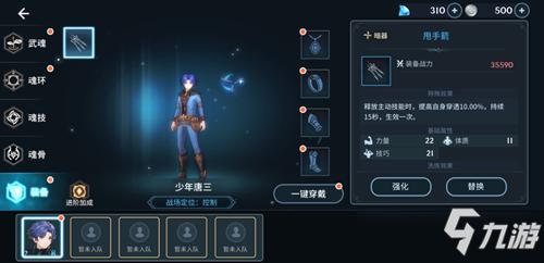 《斗罗大陆斗神再临》暗器玩法介绍