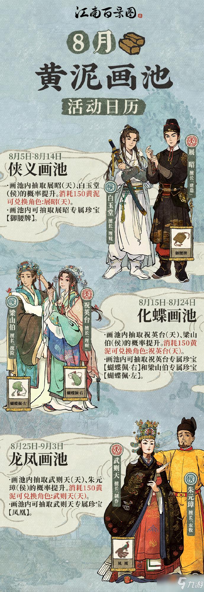 《江南百景图》8月黄泥画池活动分享