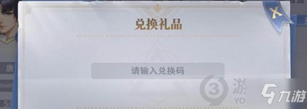 斗罗大陆魂师对决体力礼包兑换码有哪些 体力礼包兑换码分享