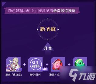 《<a id='link_pop' class='keyword-tag' href='https://www.9game.cn/bhxy3/'>崩坏3</a>rd》5.1版本粉色妖精小姐推荐装备获取攻略