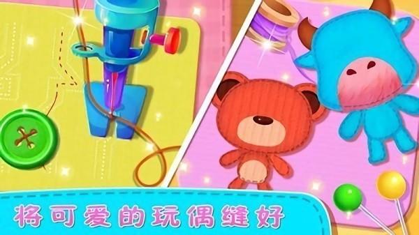 公主玩具制作好玩吗 公主玩具制作玩法简介