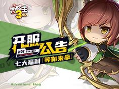 《冒险王3OL》8月2日-8日开服预告